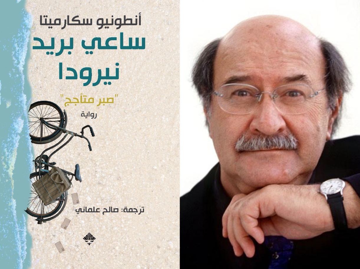 ساعي بريد نيرودا ح ي ل سكارميتا لاستخدام شاعر نوبل كشخصية روائية مجلة رمان الثقافية